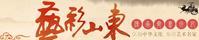 弘扬中华文化 集结艺术名家