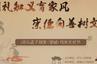 2016邹城(孟子故里)母亲文化节