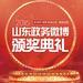 2016山东政务微博颁奖典礼