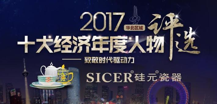 2017十大经济年度人物华北区评选盛大启动