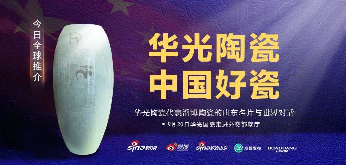 华光陶瓷 中国好瓷