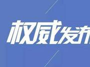 """中医药防新冠 可以这么做 青岛推""""健康处方"""""""