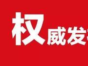 山东省财政厅厅长:防控债务风险 全过程闭环管理