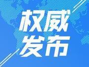 烟台部分高速收费站 国省道检疫点撤离 目前仍保留39个