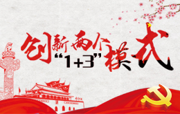 """滨州市民政局创新两个""""1+3""""模式"""