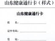 山东:健康通行卡省内通用 测温正常不再隔离