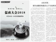 山东章鼓:新旧动能转换激活五十年老牌企业