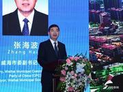 儒商大会2018|打造对外开放新高地!威海市长这样推介威海