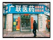 注意 济宁市民购买退烧 止咳药 需实名登记报告