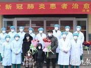 临沂沂南首批3例确诊病例治愈出院 系一家人