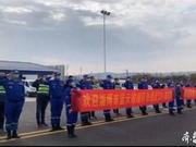 致敬 驰援武汉15天 淄博蓝天救援队19名队员平安归来