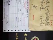 """3420元 菏泽一位老党员为战""""疫""""捐出一个月退休工资"""