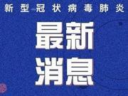 12时 枣庄0新增 尚有3人接受医学观察