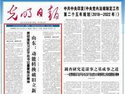 光明日报关注山东新旧动能转换重大工程:动能转换破旧立新