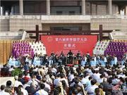 第八届世界儒学大会在曲阜开幕 王胜俊刘家义出席并致辞