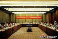 儒家文明协同创新中心理事会年度会议举行 曾子研究会同时揭牌
