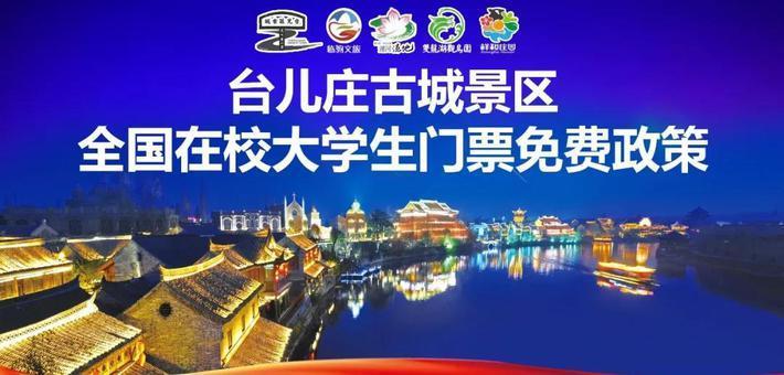 台儿庄古城发布在校大学生门票免费!