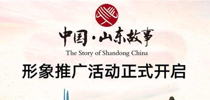 """""""中国·山东故事""""形象推广活动正式开启"""