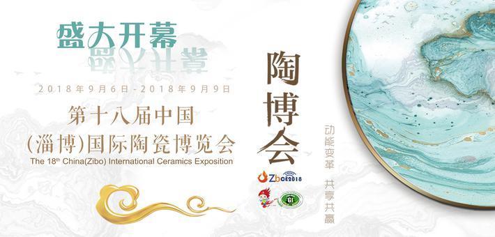第18届淄博陶博会今日盛大开幕
