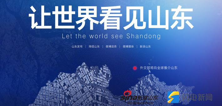 让世界看见山东