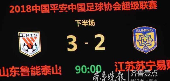 鲁能3:2胜江苏苏宁,获联赛季军