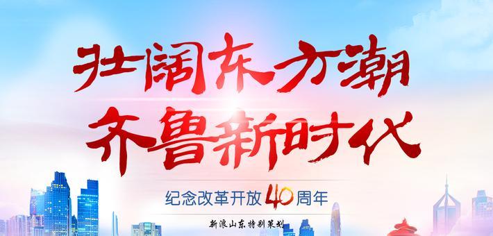 山东改革开放40年
