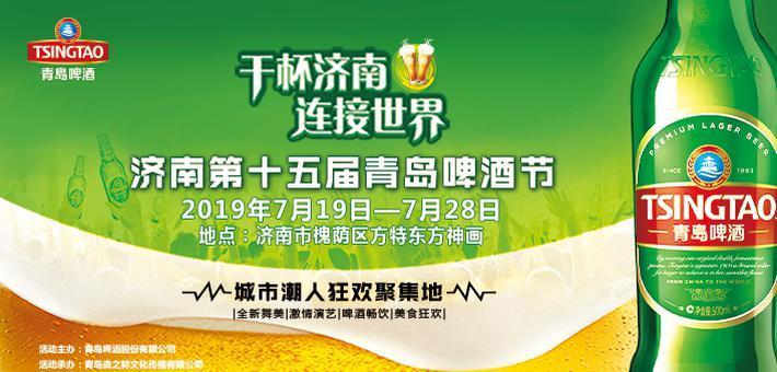2019济南第十五届青岛啤酒节