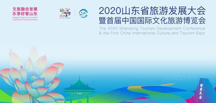 2020山东省旅游发展大会开幕