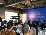 第五届尼山世界文明论坛举行首场高端对话