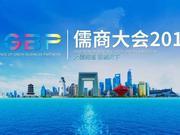 儒商大会2018开幕 全球近1200位嘉宾抵达济南