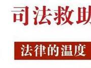 张军:推广山东等地做法 将因案致贫返贫纳入司法救助