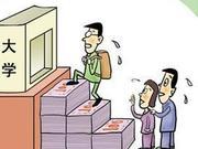山东一高校学费突然大涨7000 省发改委主任:违规