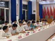 连夜整改 山东省工业和信息化厅连夜召开会议整改