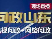 《问政山东》第19期:今晚19时 山东省文旅厅接受问政