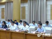 山东省水利厅部署整改《问政山东》问题 成立整改组