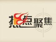 山东省应急厅暗访济南、青岛等12市40家企业 发现并解决了这些问题