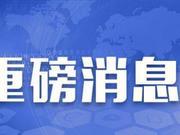 济南、日照、青岛、枣庄、淄博等5市均已出现家庭聚集性病例