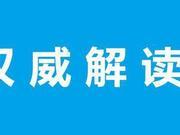 返城如何坐车 复工怎么上班 中国官方集中回应