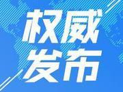 12日0时至12时 济宁无新增新冠肺炎确诊病例 治愈出院3例