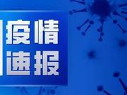 2020年2月18日0时至24时淄博市新型肺炎疫情情况通报