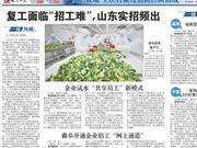 """威海视频签约43个项目;淄川""""第一村医""""坚守一线"""