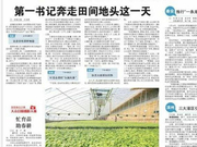 春耕在即 山东各地加强春耕备耕 推动农资企业复工复产