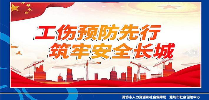 潍坊市工伤预防宣传专题