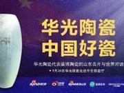 华光陶瓷代表淄博陶瓷的山东名片与世界对话