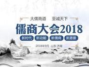 直播:大儒商道 至诚天下 | 儒商大会2018开幕