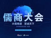 山东省委书记刘家义:弘扬大儒商道 携手共创未来