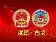 刘家义在省十三届人大二次会议闭幕时的讲话(全文)