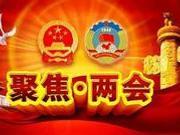 山东省人大常委会任免法院 检察院有关人员职务