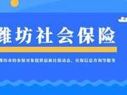 「政策解读」潍坊市工伤保险政策解读