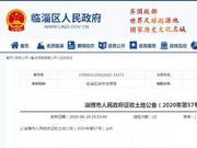 临淄区最新征地信息跟补偿方案 最高补偿7.5万/亩!